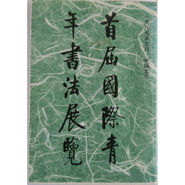 Catherine Denis artiste calligraphe française - 1989 - 1 Expo calligraphie Pékin