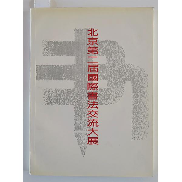 Catherine Denis artiste calligraphe française - 1993 - 1 Pékin