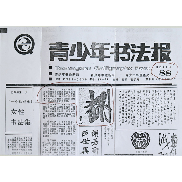 1988 - Chine - Journal Calligraphie de la Jeunesse