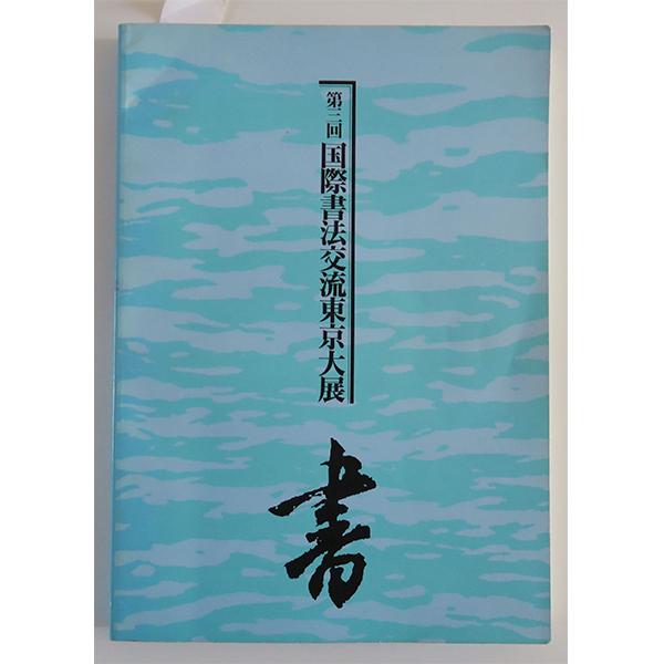 Catherine Denis artiste calligraphe française - 1995 - 1 Tokyo