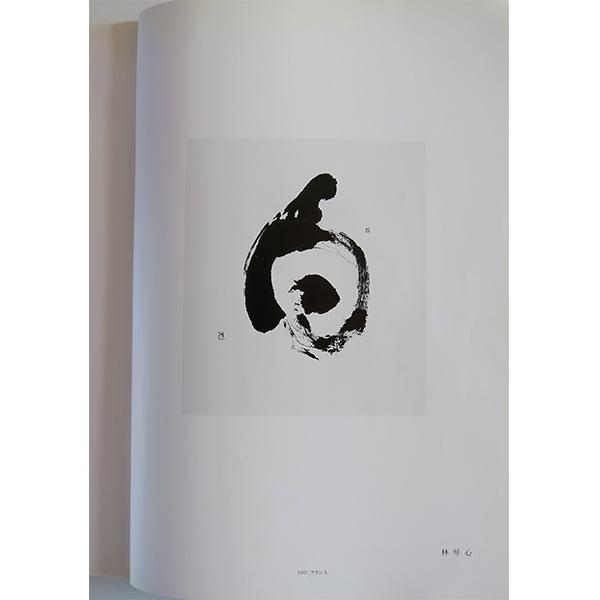 Catherine Denis artiste calligraphe française - 1995 - 2 Tokyo