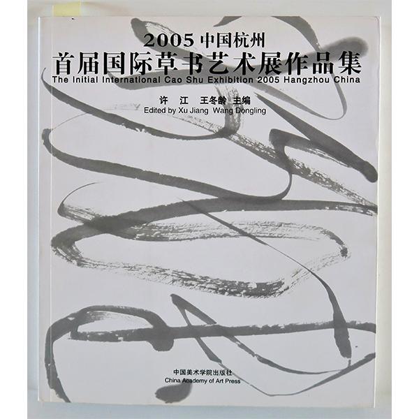 Catherine Denis artiste calligraphe française - 2005 - 1 Hangzhou, Caoshu
