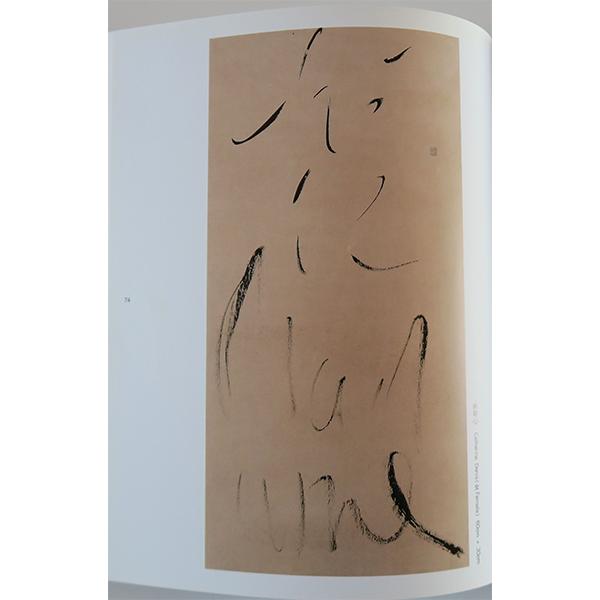 Catherine Denis artiste calligraphe française - 2005 - 2 Hangzhou, Caoshu