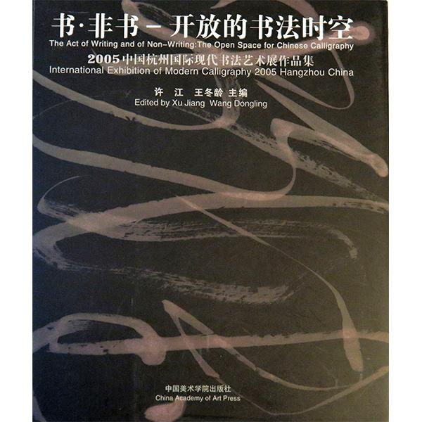 Catherine Denis artiste calligraphe française - 2005 - 3 Hangzhou, Caoshu