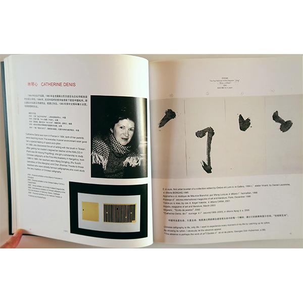 Catherine Denis artiste calligraphe française - 2005 - 4 Hangzhou, Shu Fei Shu