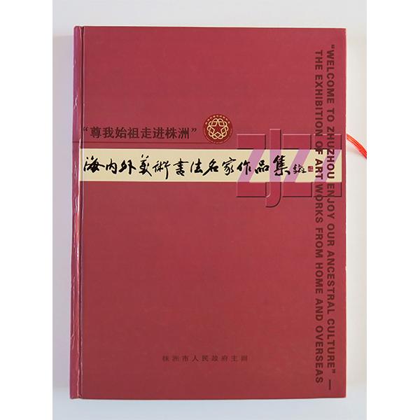 Catherine Denis artiste calligraphe française - 2007 - 1 Zhuzhou Hunan