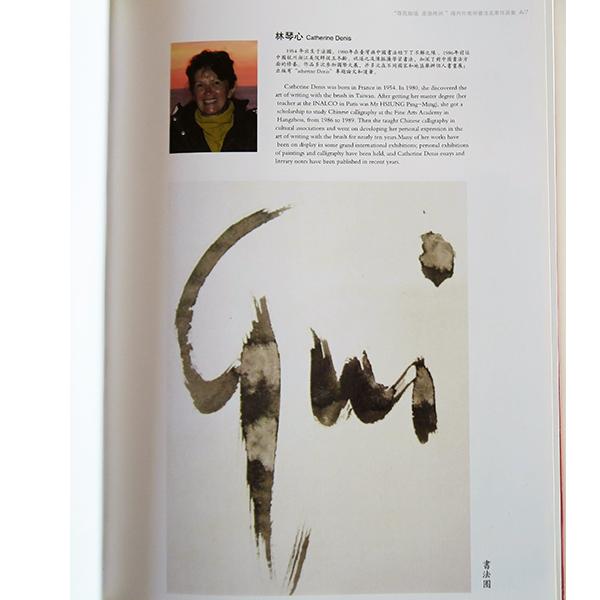 Catherine Denis artiste calligraphe française- 2007 - 2 Zhuzhou Hunan