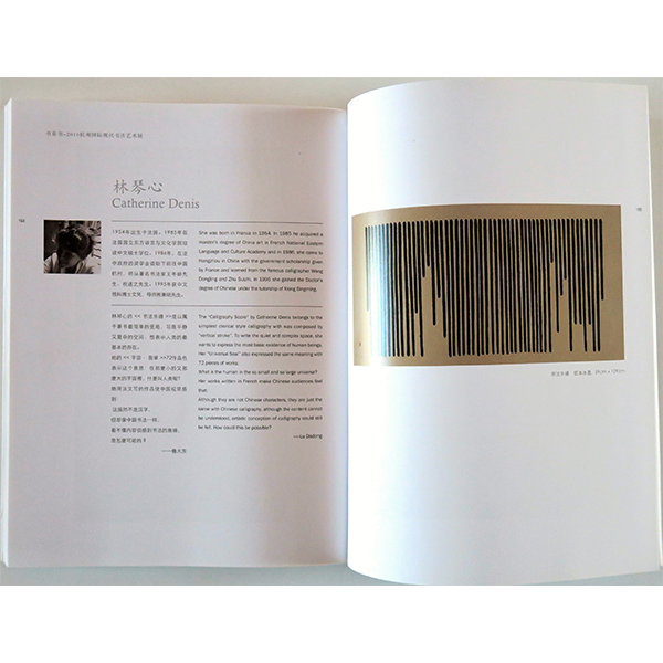 Catherine Denis artiste calligraphe française - 2010 - 1 Shu Fei Shu