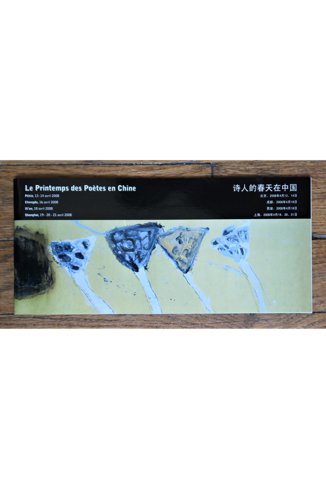 2008 - Le Printemps des poètes à Pékin - 1